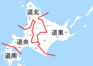 北海道地図を道央、道南、道北、道東でエリア分けしたもの